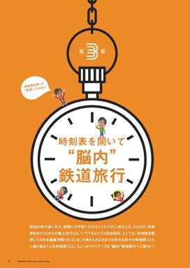"""時刻表を開いて""""脳内""""鉄道旅行【六角精児 鉄旅の流儀】#003"""