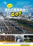 憧れの車両基地へGO!【六角精児 鉄旅の流儀】#004