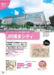 JR博多シティエリアガイド【まめたび福岡】#002