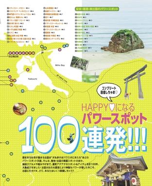 HAPPYになるパワースポット100連発!!!【HAPPYになる旅 出雲パワースポットめぐり】#001