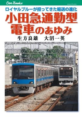 小田急通勤型電車のあゆみ