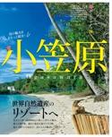 小笠原エリアガイド【るるぶ小笠原 伊豆諸島】#001