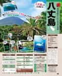 八丈島エリアガイド【るるぶ小笠原 伊豆諸島】#003