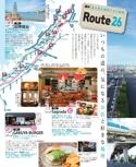 国道26&310沿線ガイド【るるぶ南大阪】#004