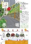 赤坂・永田町・九段ガイド【歩いて楽しむ 東京(2016年版)】#008