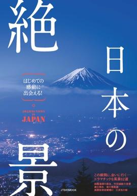はじめての感動に出会える! 日本の絶景