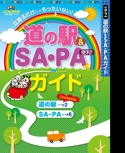 SA・PA・道の駅BOOK【るるぶこどもとあそぼ!中国 四国'15~'16】#010