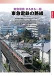 東急電鉄の路線【東急電鉄 まるまる一冊】#001