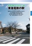 東急電鉄の駅【東急電鉄 まるまる一冊】#002