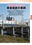 東急電鉄の車両【東急電鉄 まるまる一冊】#003