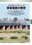 東急電鉄の歴史【東急電鉄 まるまる一冊】#004