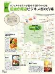 札幌~大通エリアガイド【地図で歩く札幌】#001