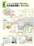 JR札幌駅エリアガイド【地図で歩く札幌】#002