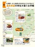 北大エリアガイド【地図で歩く札幌】#003