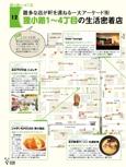 狸小路・すすきの・創世川イーストエリアガイド【地図で歩く札幌】#004