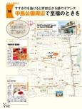 中島公園エリアガイド【地図で歩く札幌】#005