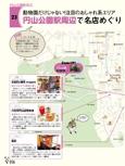 円山公園エリアガイド【地図で歩く札幌】#006