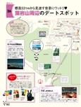 藻岩山・札幌ドーム・場外市場エリアガイド【地図で歩く札幌】#007