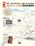 小樽エリアガイド【地図で歩く札幌】#008