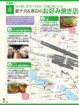 広島駅・マツダスタジアムエリアガイド【地図で歩く広島 宮島】#002