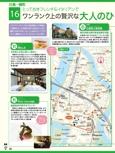 幟町・白鳥・広島城エリアガイド【地図で歩く広島 宮島】#004