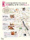 街ナカエリアガイド【地図で歩く福岡】#001