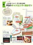 観光再発見エリアガイド【地図で歩く福岡】#002