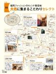 オシャレタウンエリアガイド【地図で歩く福岡】#003