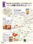 ホットなタウンエリアガイド【地図で歩く福岡】#004