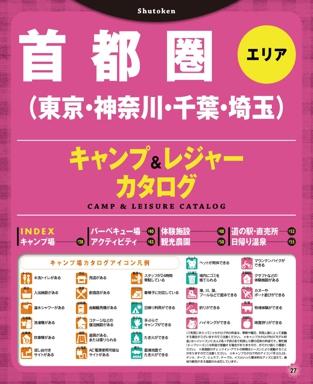 首都圏エリアガイド【るるぶ首都圏お手軽BBQ&週末キャンプ】#001