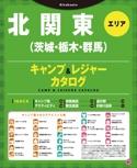 北関東エリアガイド【るるぶ首都圏お手軽BBQ&週末キャンプ】#003