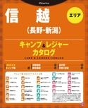 信越エリアガイド【るるぶ首都圏お手軽BBQ&週末キャンプ】#004