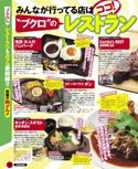 """""""ブクロ""""のレストラン&カフェ最前線!!【るるぶ池袋】#003"""