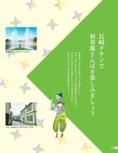 長崎タウンガイド【ココミル 長崎 ハウステンボス(2016年版)】#001