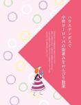 ハウステンボスエリアガイド【ココミル 長崎 ハウステンボス(2016年版)】#005