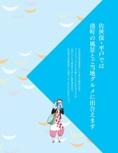 佐世保・平戸エリアガイド【ココミル 長崎 ハウステンボス(2016年版)】#006