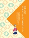 雲仙・島原エリアガイド【ココミル 長崎 ハウステンボス(2016年版)】#008
