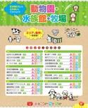動物園・水族館・牧場ガイド【るるぶこどもとあそぼ!東北'16】#004