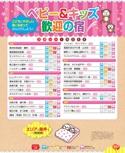 ベビー&キッズ歓迎の宿ガイド【るるぶこどもとあそぼ!東北'16】#010