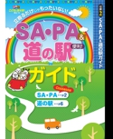 SA・PA・道の駅BOOK【るるぶこどもとあそぼ!東北'16】#012