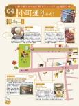 小町通りエリアガイド【地図で歩く鎌倉 江ノ電】#002