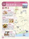 由比ヶ浜・長谷エリアガイド【地図で歩く鎌倉 江ノ電】#006