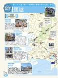 腰越・江の島エリアガイド【地図で歩く鎌倉 江ノ電】#008