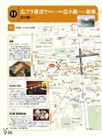広小路・栄・新栄エリアガイド【地図で歩く名古屋】#002