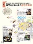 金沢駅周辺・武蔵ヶ辻周辺エリアガイド【地図で歩く金沢】#001