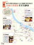 ひがし茶屋街エリアガイド【地図で歩く金沢】#002