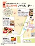 近江町市場・尾張町エリアガイド【地図で歩く金沢】#003