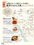 片町・香林坊・長町エリアガイド【地図で歩く金沢】#005
