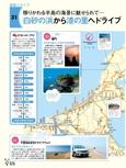 能登半島・和島・和倉温泉エリアガイド【地図で歩く金沢】#010