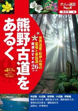 熊野古道をあるく